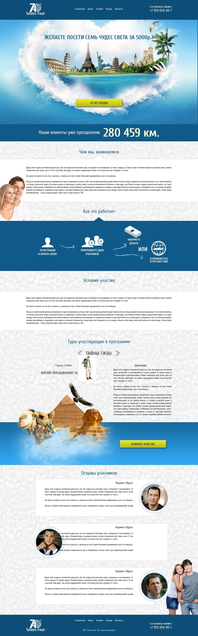 Сайт сетевой компании 74