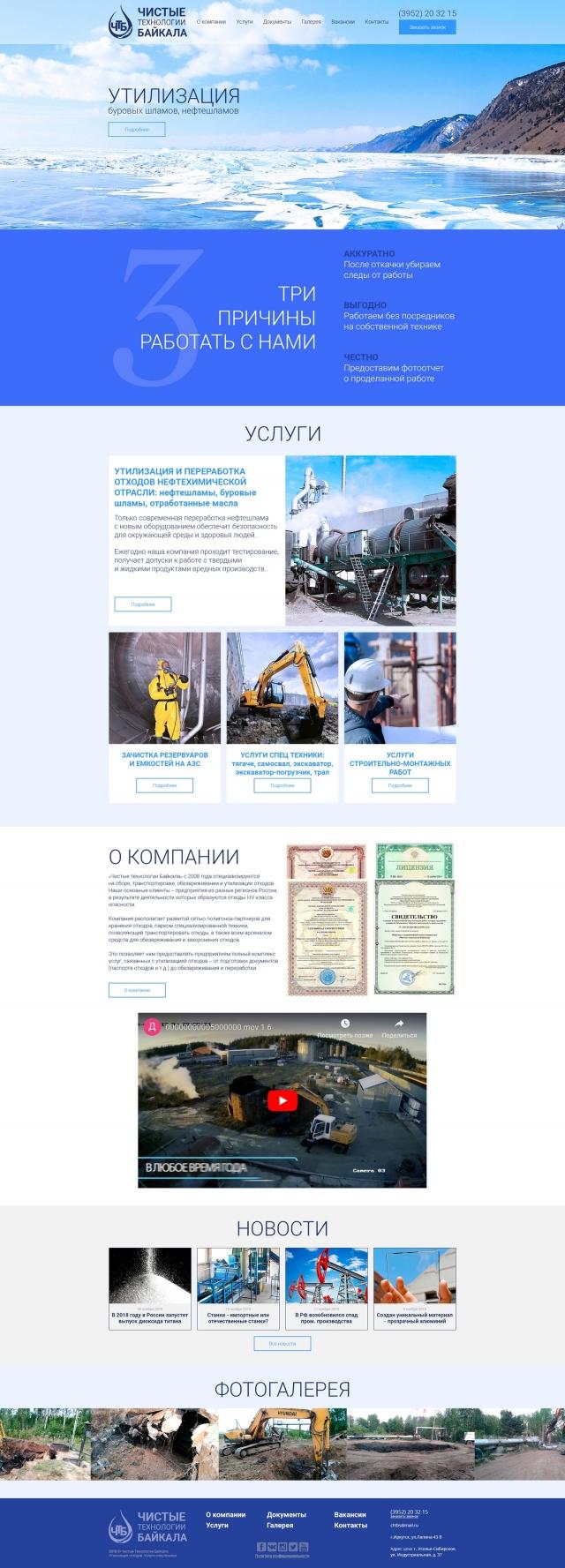 Деловой сайт по утилизации отходов