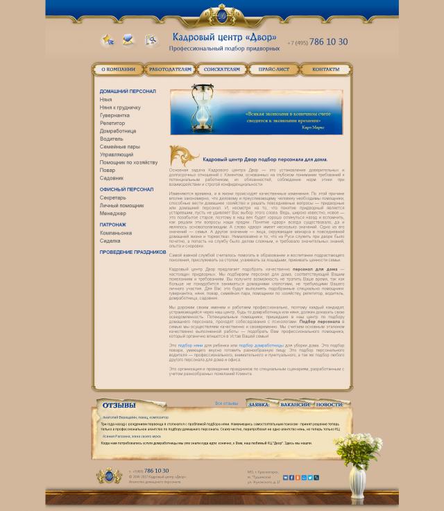 Элегантный дизайн сайта