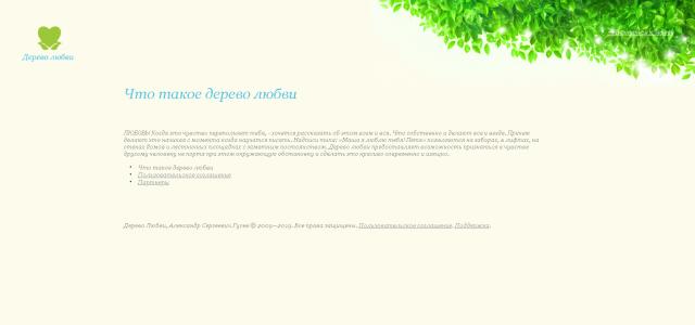 Романтичный сайт