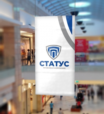 """Логотип для Правовой компании """"Статус"""""""