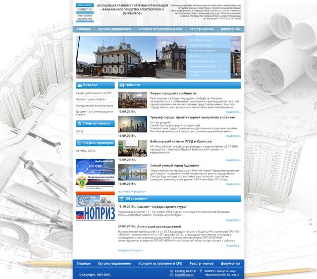 Сайт ассоциации архитекторов