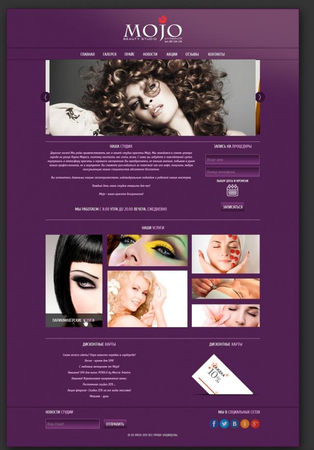 Сайт салона красоты BsMojo