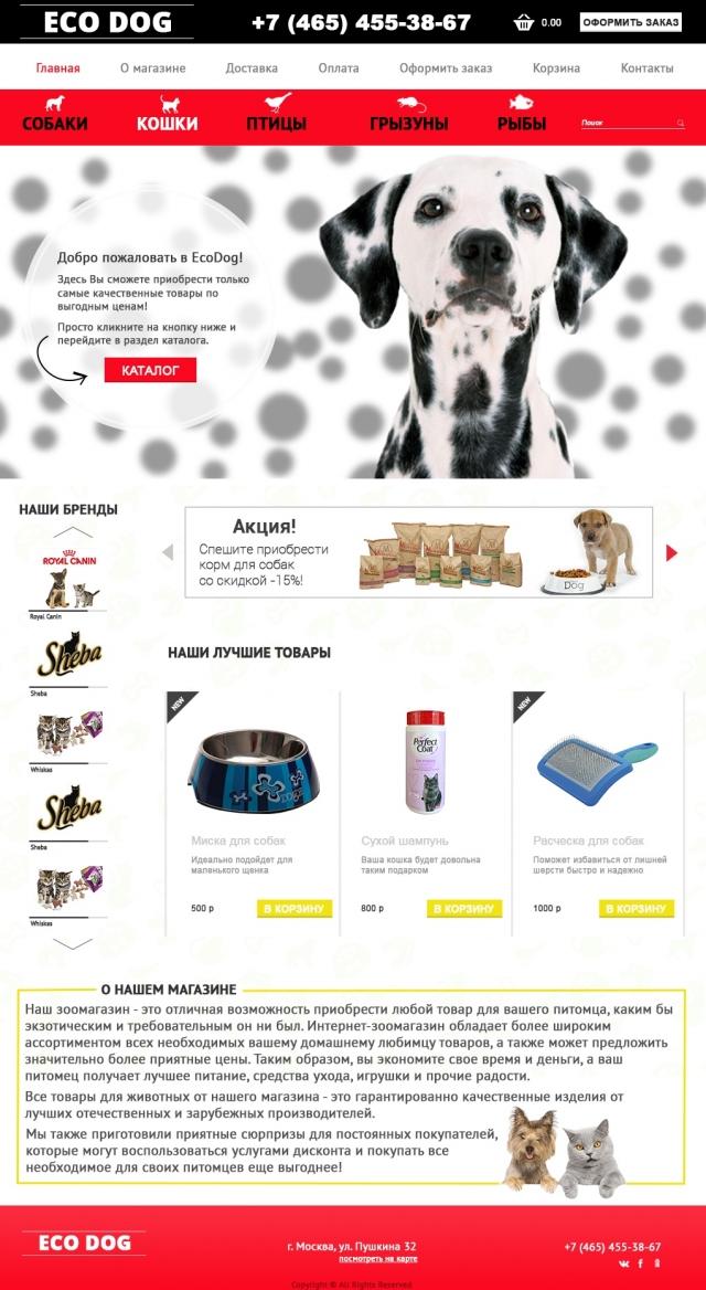 Интернет - магазин EcoDog