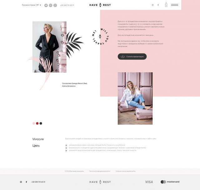 Лаконичный дизайн сайта