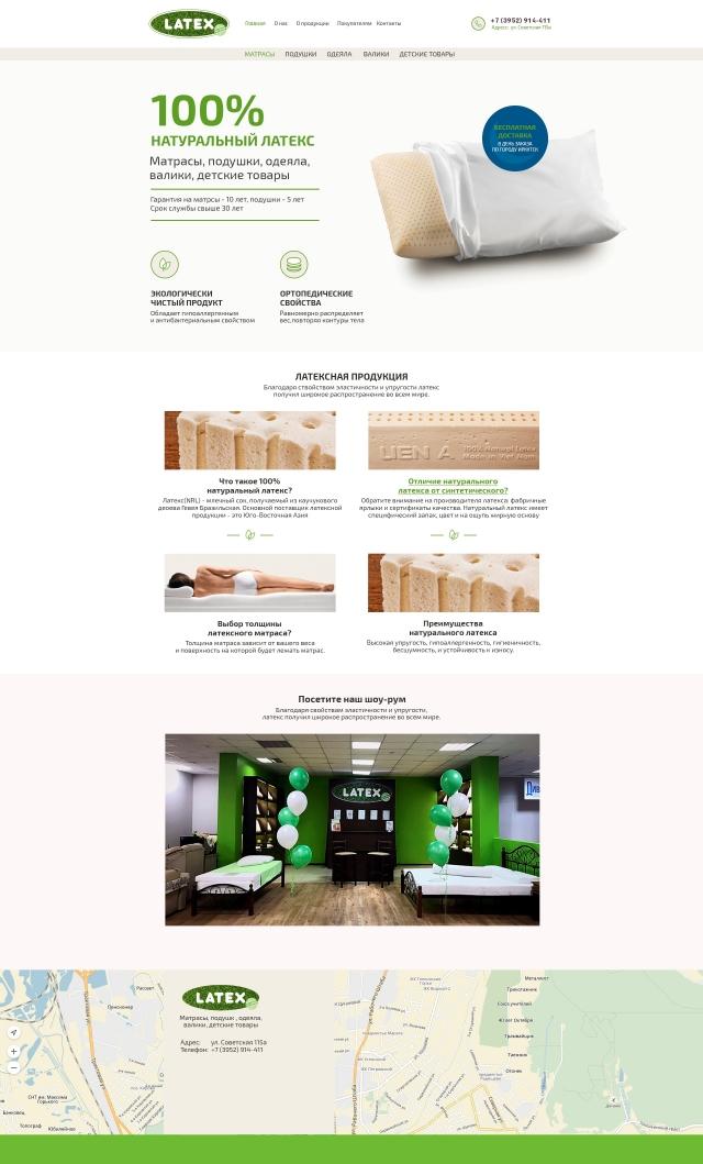 Сайт по латексной продукции