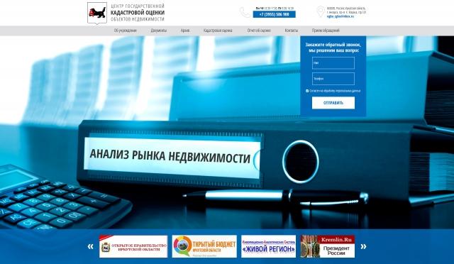 Сайт-визитка Кадастровая оценка