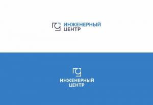 """Логотип для компании """"Инженерный центр"""""""