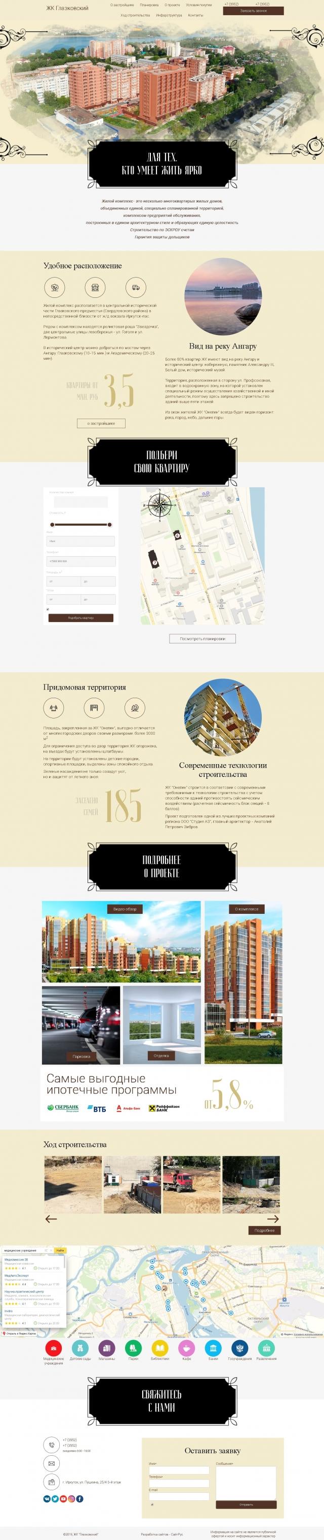 """Сайт жилого комплекса """"Онегин"""""""