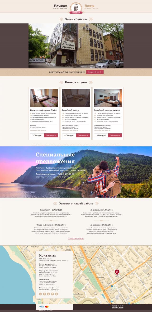 Сайт для гостиничного комплекса