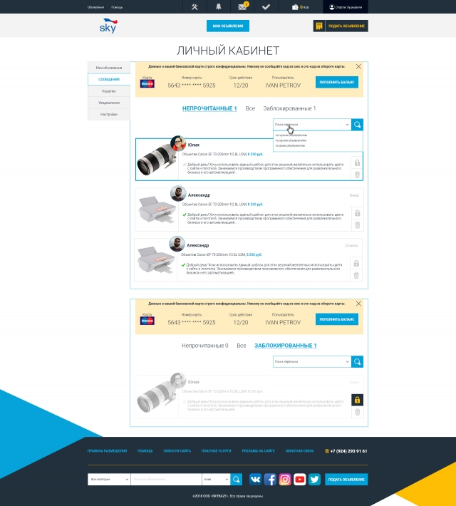 Сайт-портал Доска объявлений