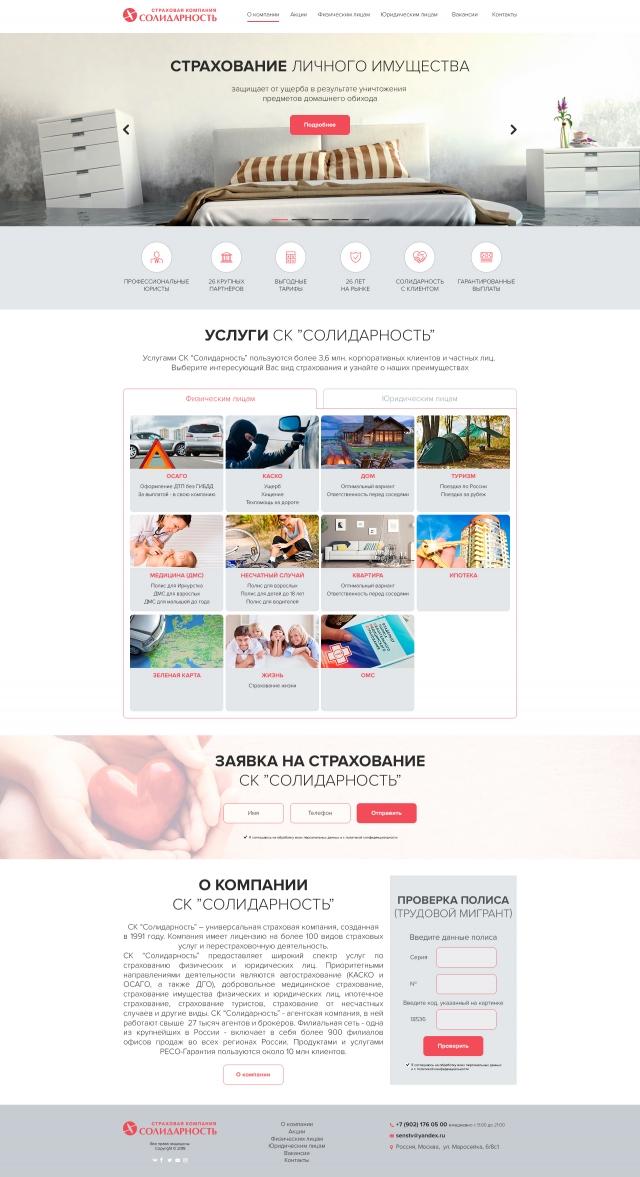 Деловой сайт Страховой компании