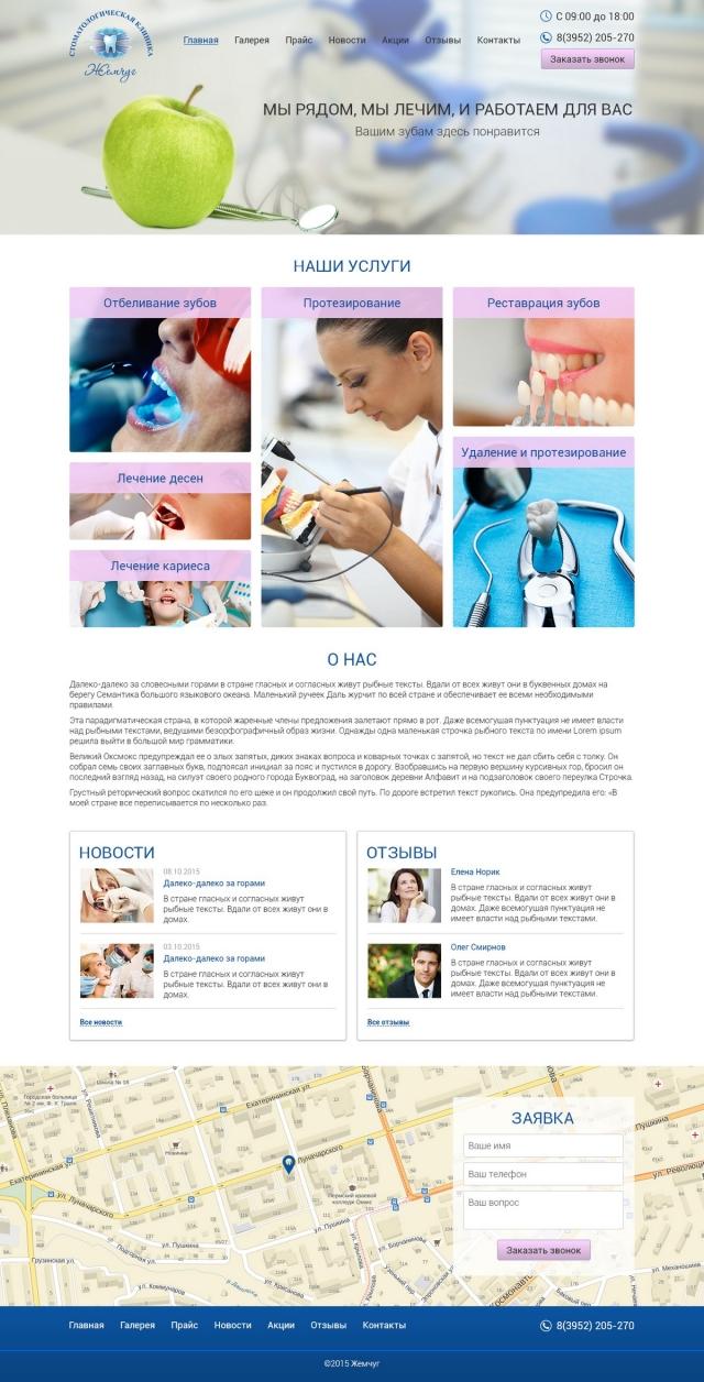 Сайт для стоматологии