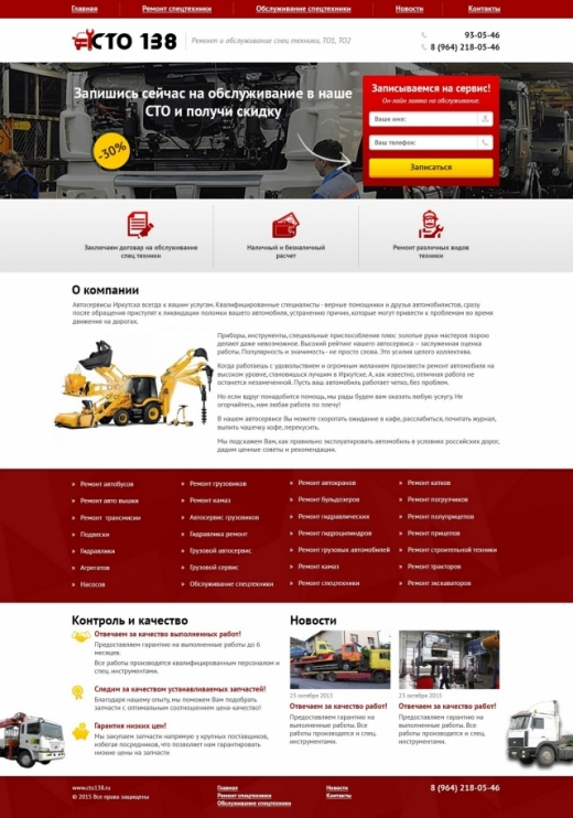 Сайт визитка по ремонту спецтехники