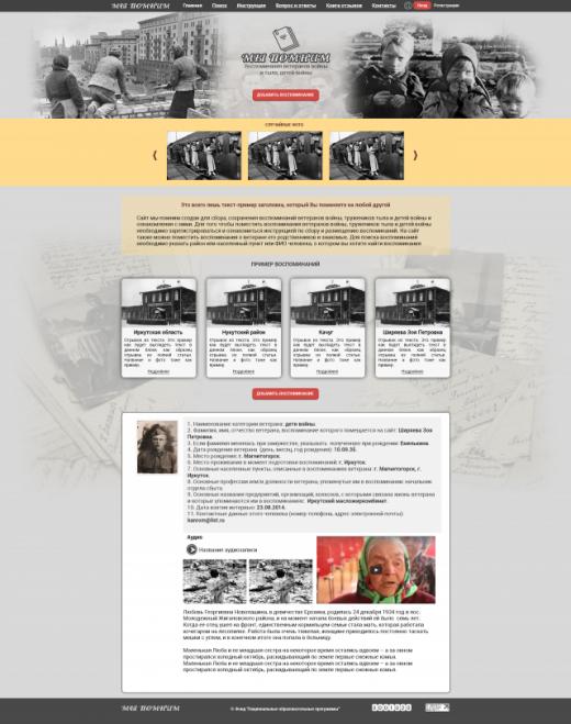 Сайт воспоминания ветеранов