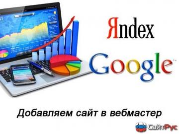 Регистрация сайта в WEBMASTERS: Яндекс, Гугл, Маил, Бинг