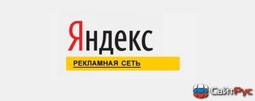 Создание рекламных компаний в Яндексе