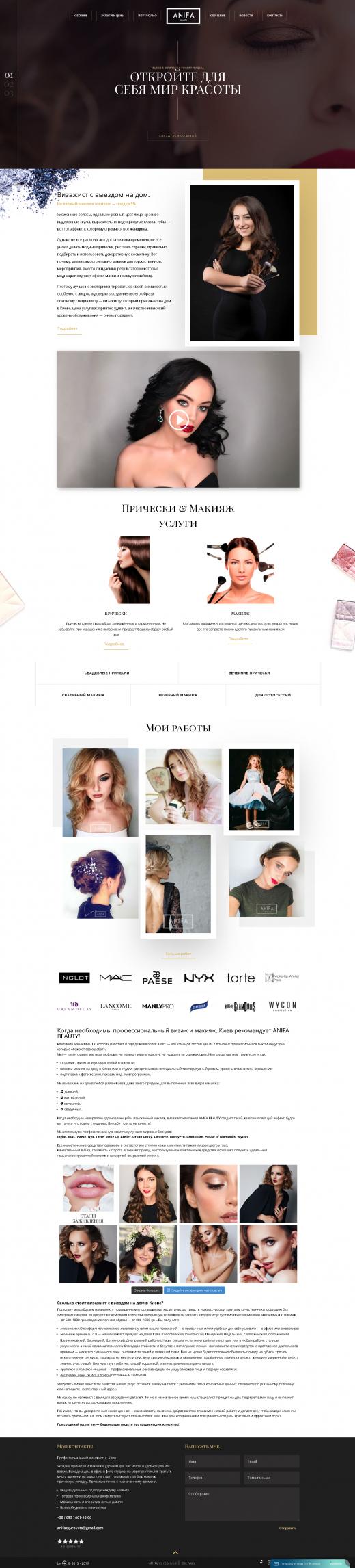 Красивый дизайн сайта