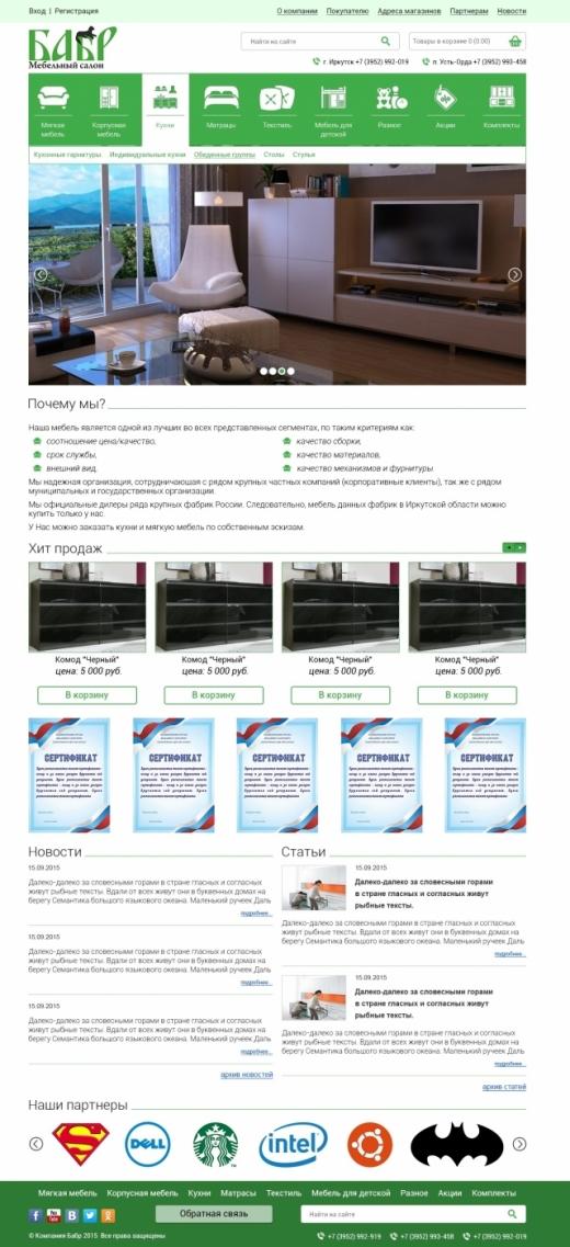 Интернет - магазин мебели