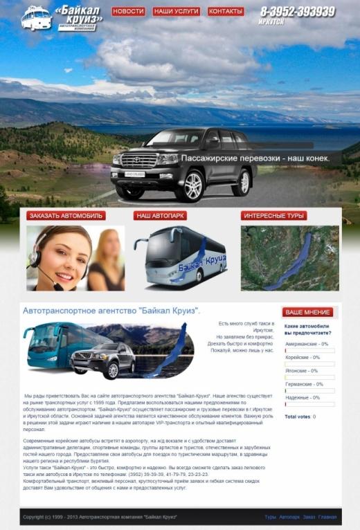 Сайт проката транспорта