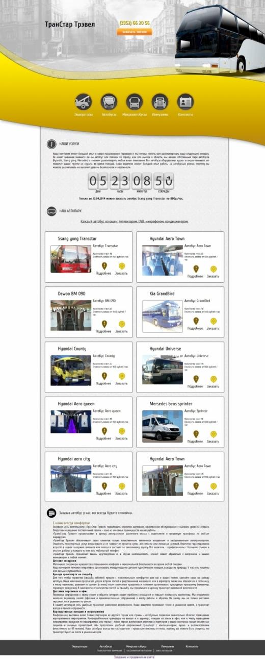 Сайт автобусный