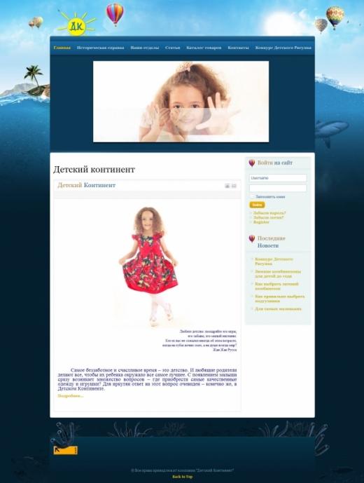 Сайт Детского мира