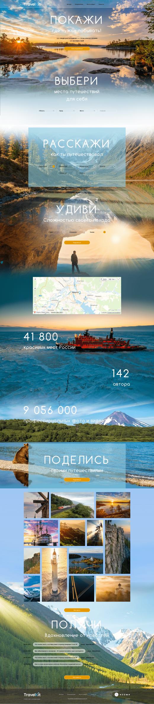 Сайт портал для путешественников
