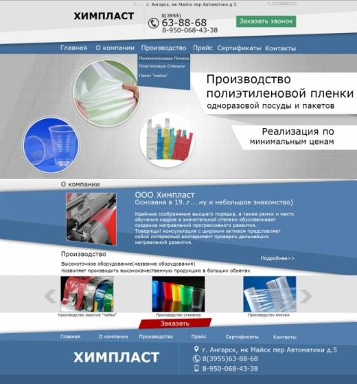 Сайт продукции из полиэтилена