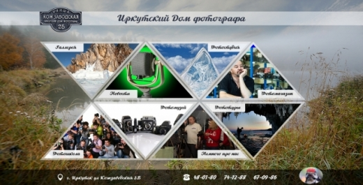 Сайт Иркутского дома фотографов