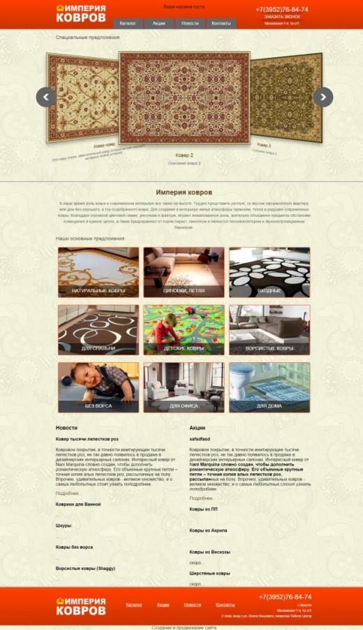 Сайт Империи ковров