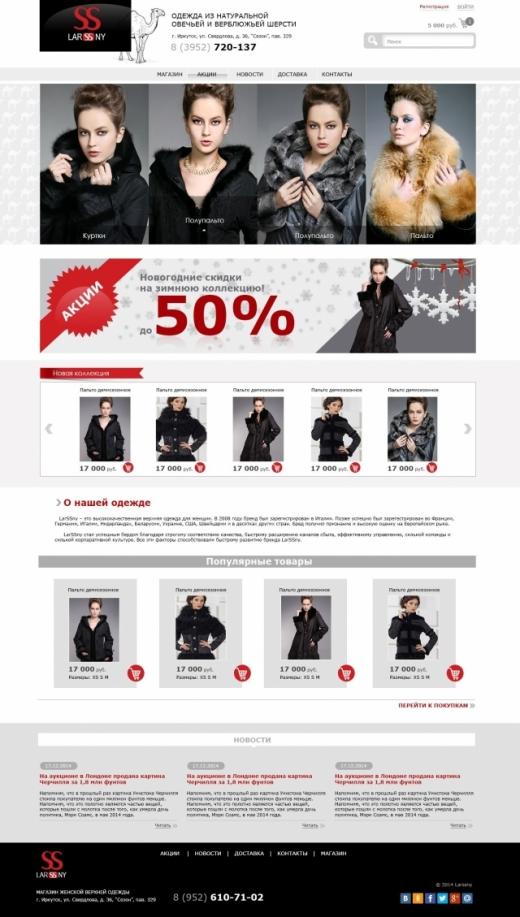 Интернет - магазин Одежды