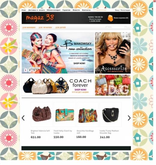 Интернет - магазин сумок