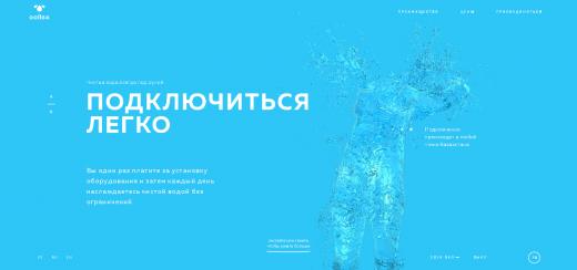 Креативный сайт с переходами