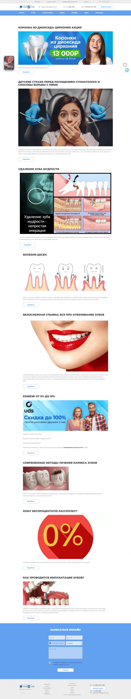 Редизайн сайта стоматологии