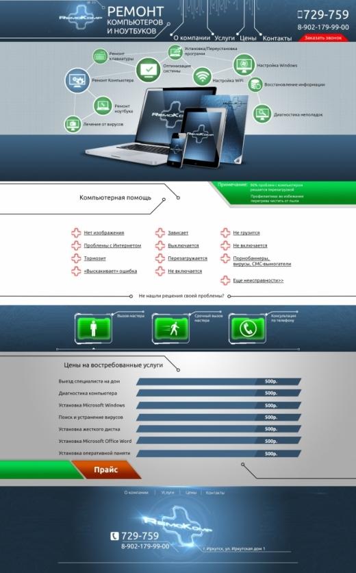 Сайт по компьютерной помощи