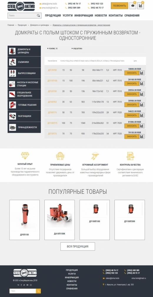 Сайт-каталог СпецМашАктив