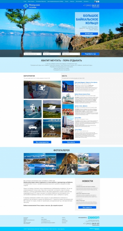 Деловой сайт Сибирские сезоны