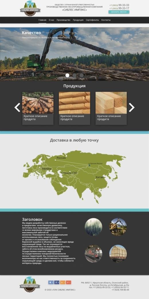 Сайт по обработке дерева