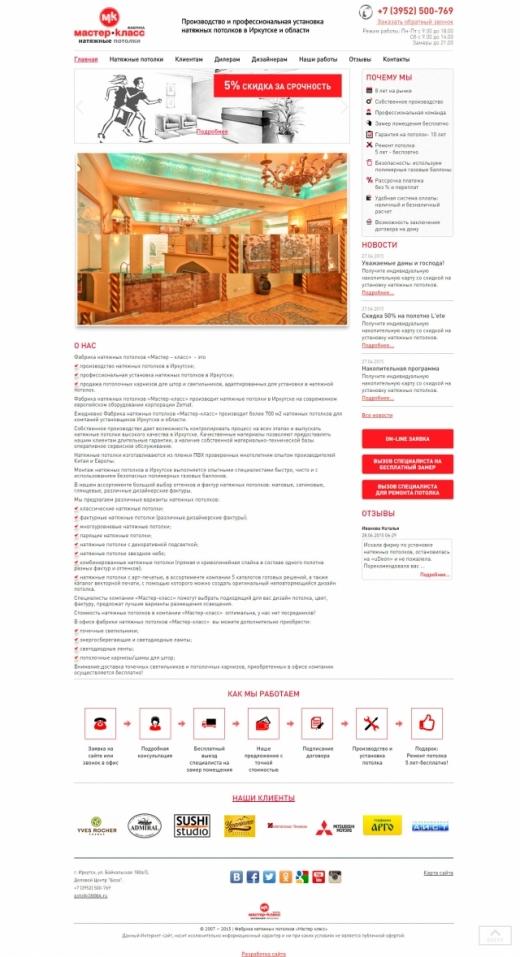 Сайт Натяжные потолки
