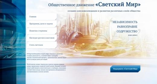 Сайт-визитка Светский мир