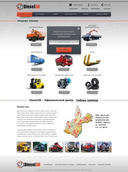 Сайт складской техники