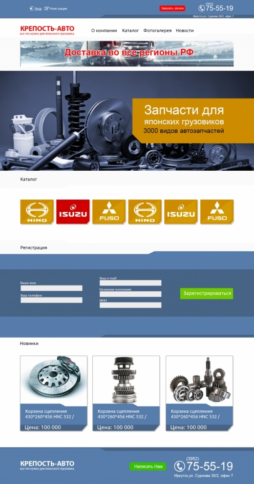 Сайт для компании Тракмаркет