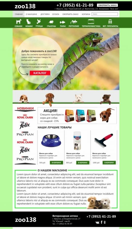 Интернет - магазин зоотоваров