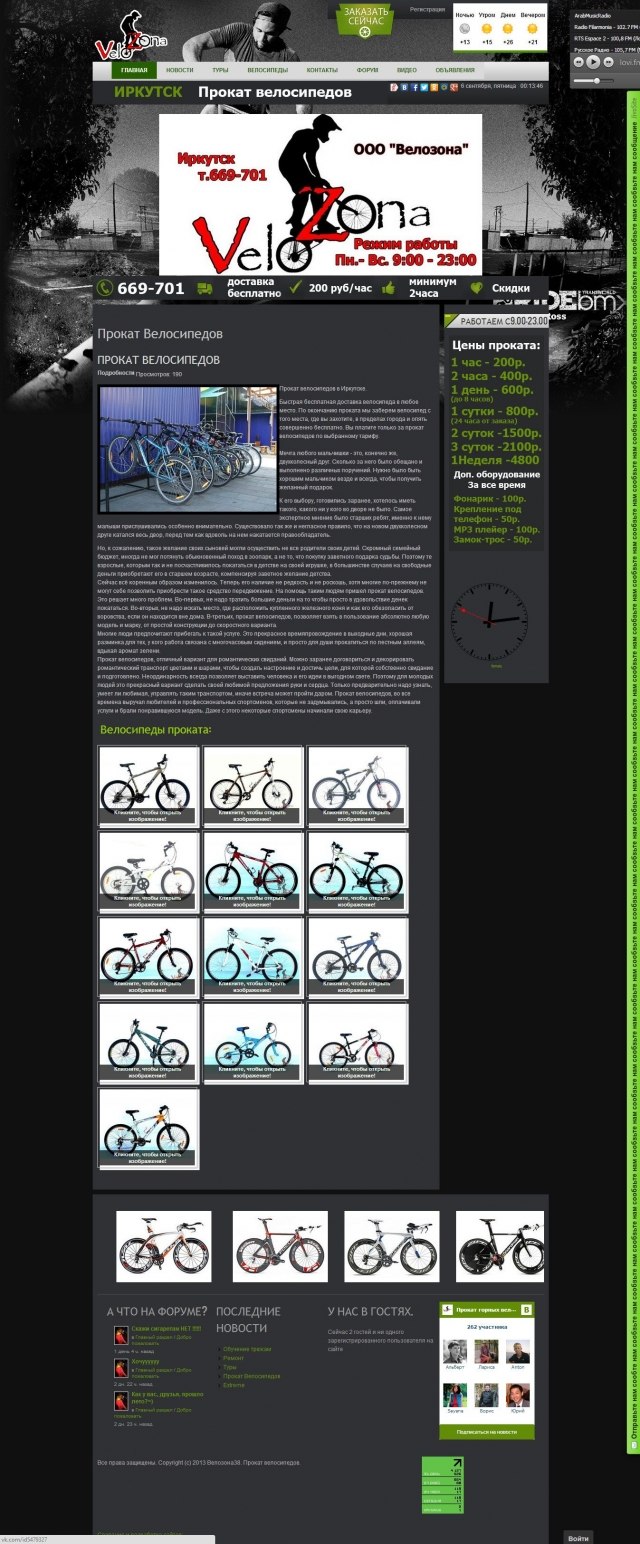Сайт проката велосипедов