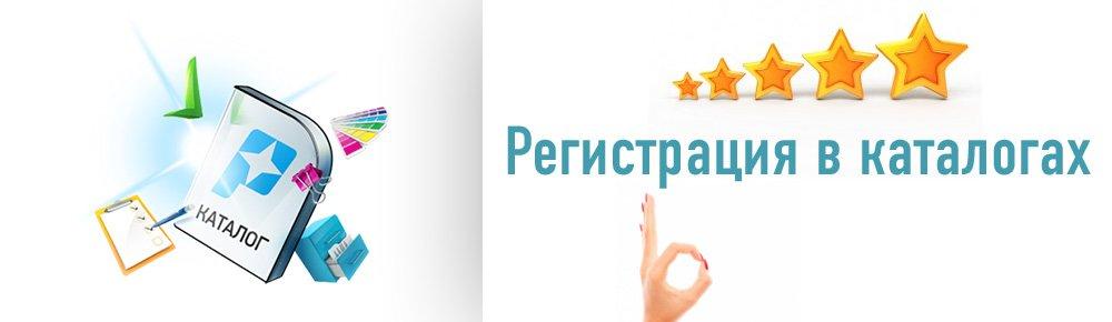 Регистрация в каталогах Красноярск самостоятельное продвижение сайта статьи