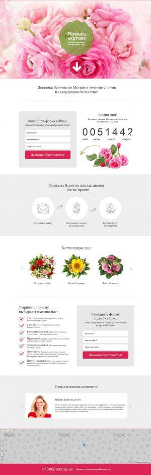 Zakaz-cvetov