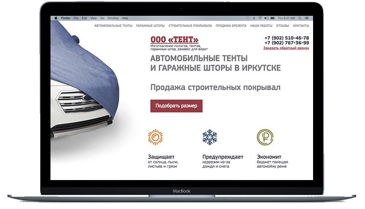 Поисковое продвижение сайтов в иркутске авитек строительная компания официальный сайт
