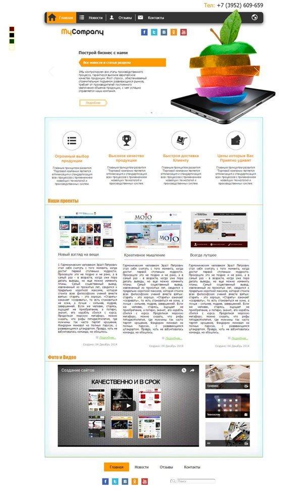 Образец договора на разработку и продвижение сайта компании исследования icrossing медийная реклама совместно с продвижением сайта оптимизация