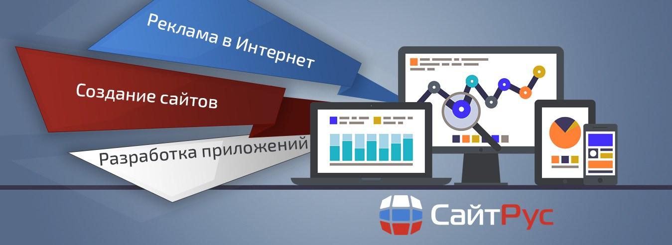 Создание сайта раскрутка сайта разработка сайта как сделать сайт с видео