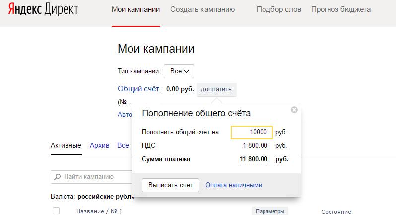 Яндекс директ как оплатить без ндс заказ модели для рекламы